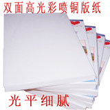 A3 A4 double-sided high-gloss coated inkjet paper Inkjet duplex inkjet photo paper sheet album advertising