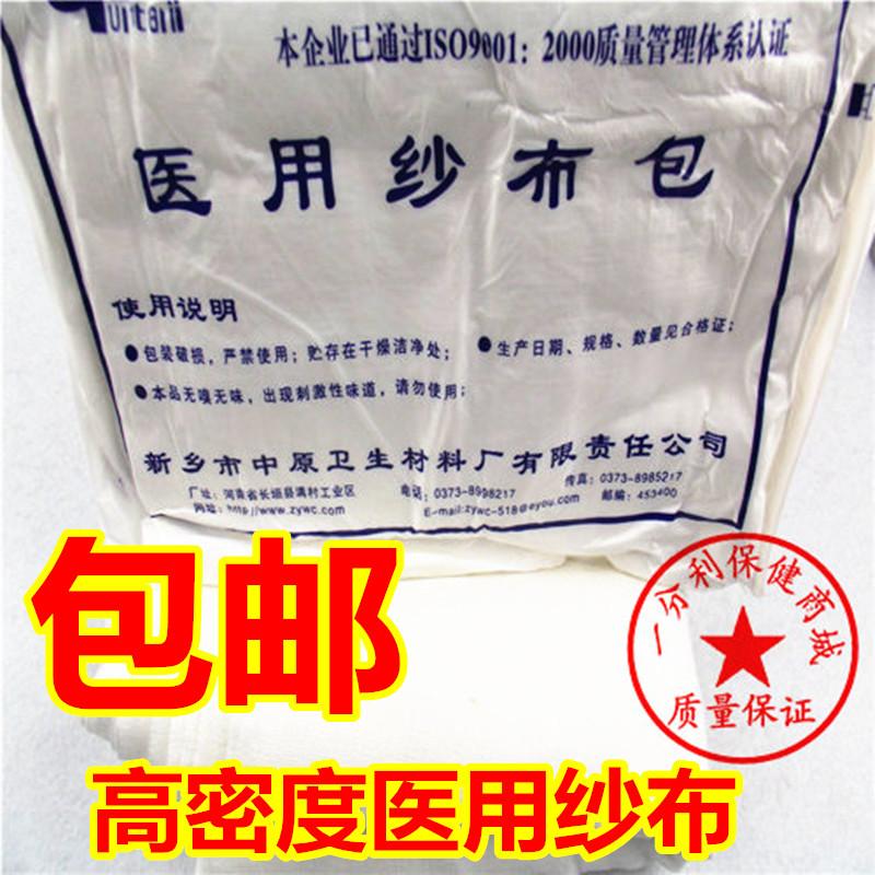 包郵醫用紗布高密度繃帶脫脂棉500克10米長運動彈性尿布收腹帶