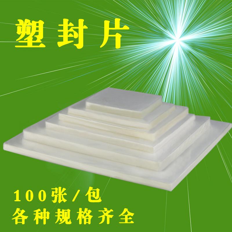 【张氏摄影】6寸护卡膜 过塑膜 相片保护膜 过胶膜 4R照片塑封膜