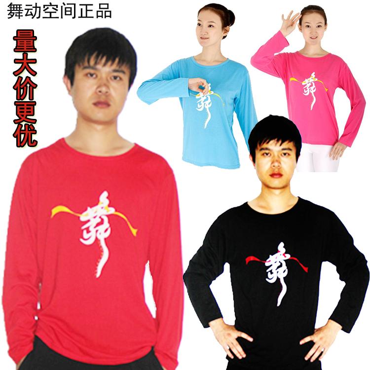 舞動空間成人男女舞字衫T恤文化衫廣場拉丁舞蹈服裝上衣圓領長袖