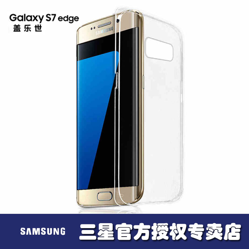 三星S7 edge G9350 G9300原裝手機殼保護套後殼 S7透明手機套