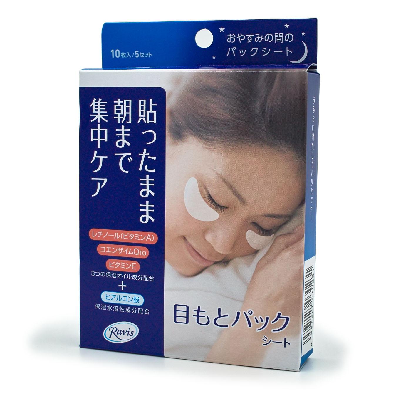 日本 森下仁丹Ravis 夜間修復緊緻睡眠眼膜5對 水谷雅子推薦
