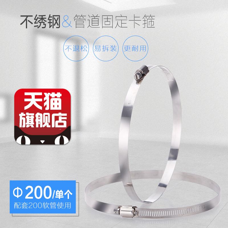 不鏽鋼卡箍喉箍抱箍 新風系統換氣配件 通風管道緊韌體 194~216mm