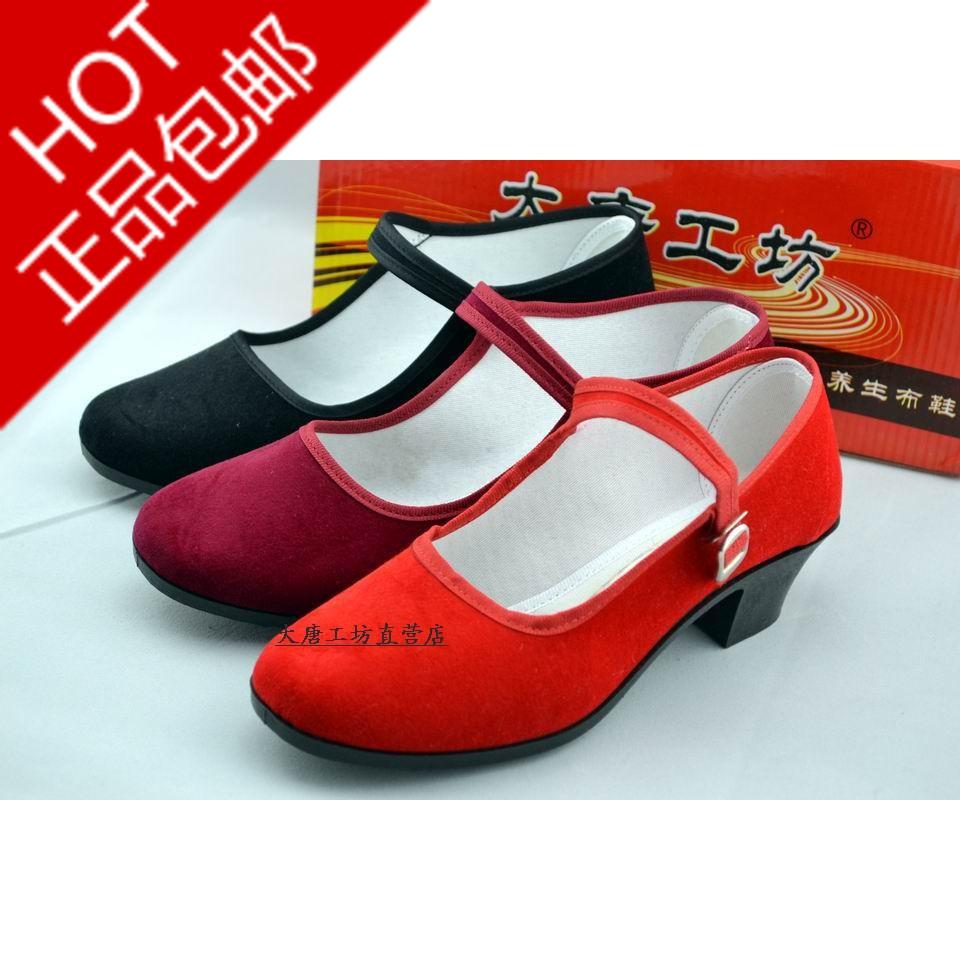 正品大唐工坊廣場舞中跟民族舞鞋大紅色大碼老北京布鞋子女鞋