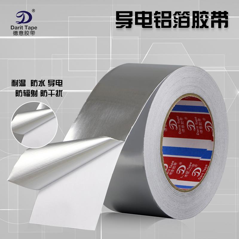米长 50 用锡箔纸锡纸修补防漏铝箔纸宽 DIY 铝箔胶带笔记本散热改造