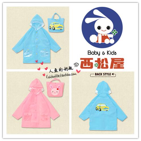 现货 日本西松屋正品 男女小童宝宝 雨衣 雨披 90-120cm 带收纳袋