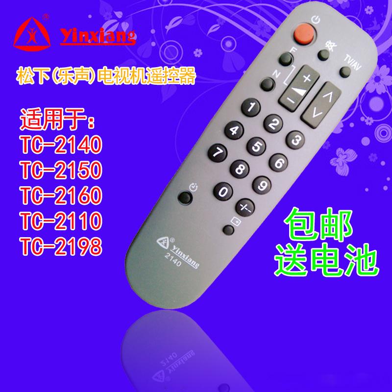 銀祥牌:松下電視機遙控器TC-2140通用TC-2150 2160 2110 2198