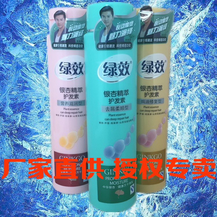 廣東名臣健康 綠效銀杏護髮素 400g正品 柔順焗油膏 滋潤髮膜倒膜