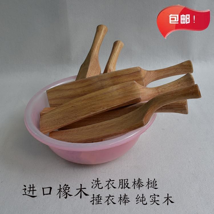 精品橡木纯手工实木洗衣服床单棒槌捶衣棒老式搓衣板家用搓板洗衣