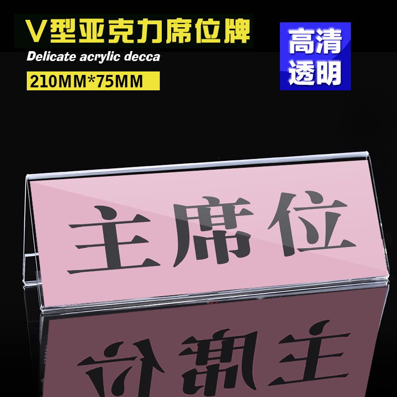 Buy Xiangyu Acrylic Triangle Conference Table Card No Smoking Signs - Conference table signs