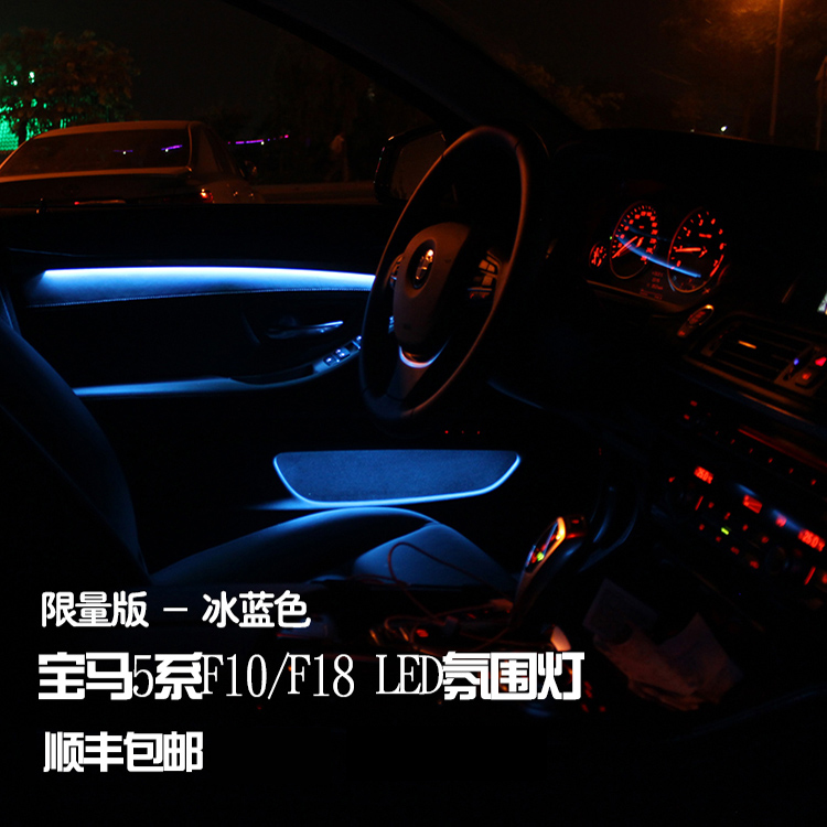 Buy Bmw 5 Series Interior Lights Modified Atmosphere Light