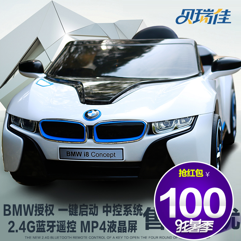 Buy Bmw I8 Berry Good Children Electric Car Stroller Four Pairs Of