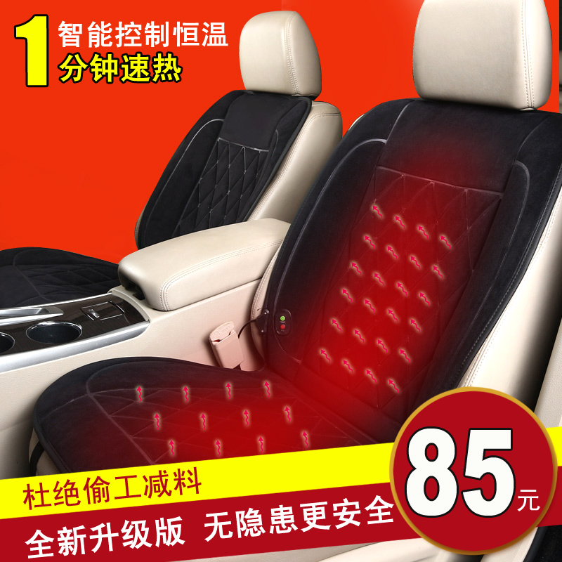 Buy Charm Colt Car Carbon Fiber Heating Electrically Heated Seat Cushion Four Seasons Winter Pad V In Cheap Price On Malibaba