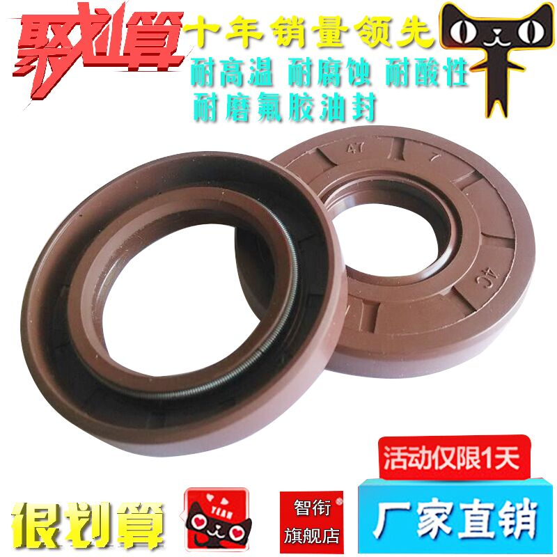 Buy Chi title tc9 * 19*7 high temperature fluorine rubber skeleton