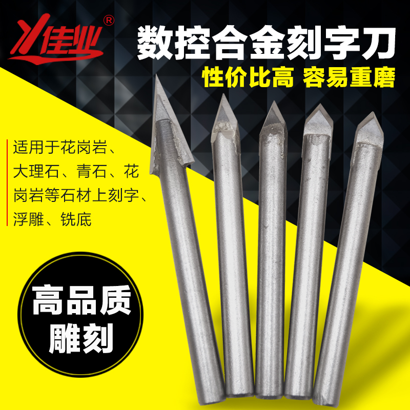 Buy Jiaye granite stone chisel stone carving knives carving