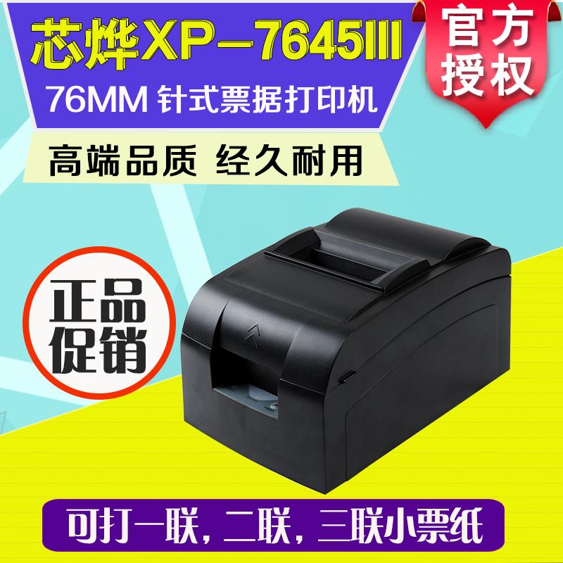7d257a645c2 Buy Core ye xp-7645iii 76mm dot matrix printer invoice two triple ...
