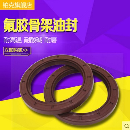 Buy Fluorine rubber skeleton oil seal 18*30*5/7/8/10 high