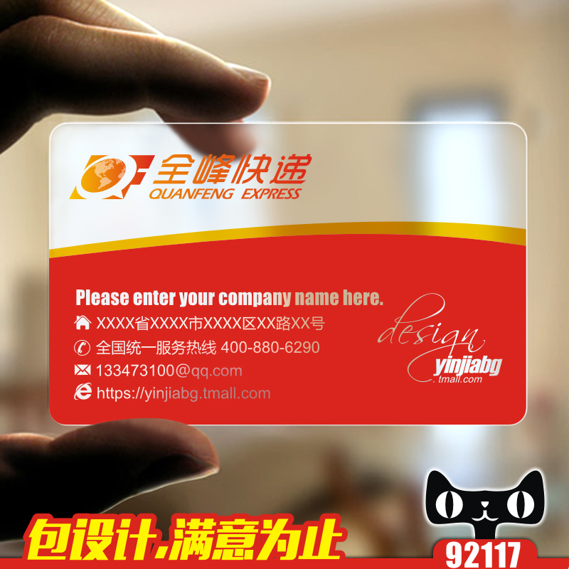 Buy Full peak express courier business card/pvc transparent ...