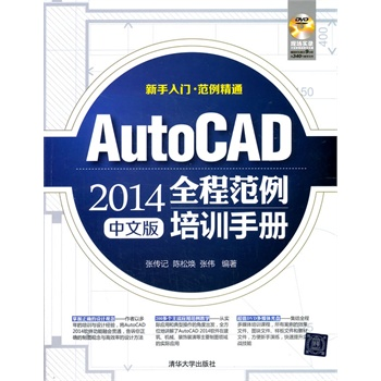 Buy Genuine! autocad 2014 examples throughout the training manual