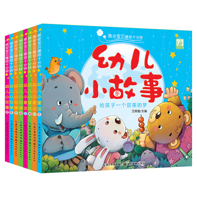 Buy Goodnight baby baby bedtime story book early childhood