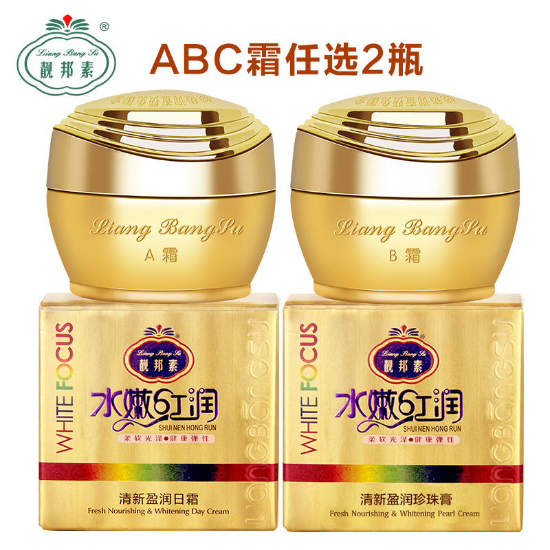 Buy Hardcover Liang Bang Su 1 Combination Blemish Whitening Freckle Cream Day Night Moisturizing Nourishes Genuine Abc In Cheap Price