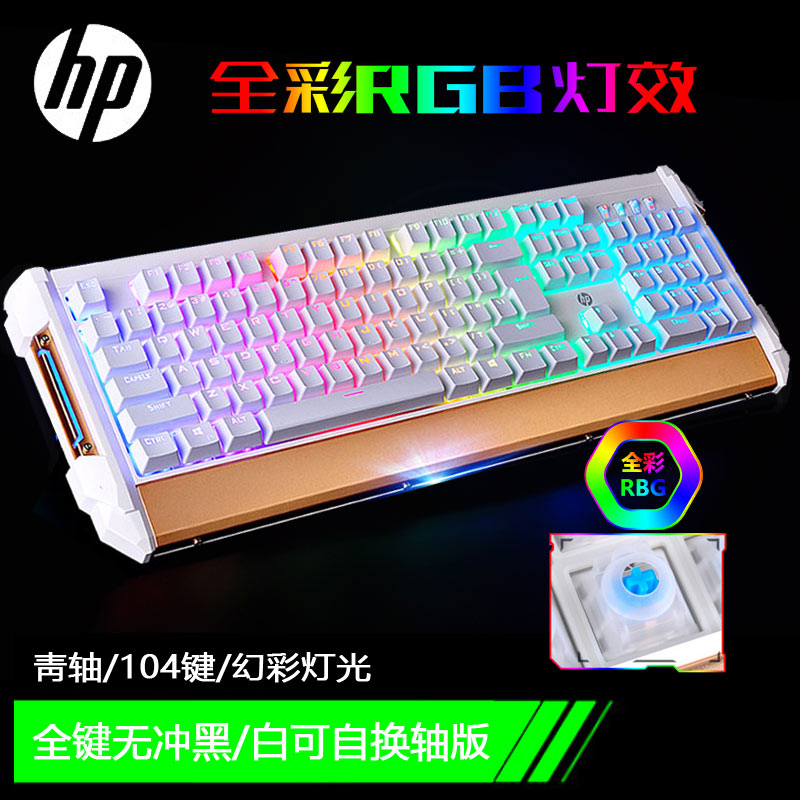 Buy Hp Hp Gk300 Computer Metal Wired Backlit Gaming Mechanical Keyboard Green Axis 104 Key No Red Lol Whole In Cheap Price On Alibaba Com