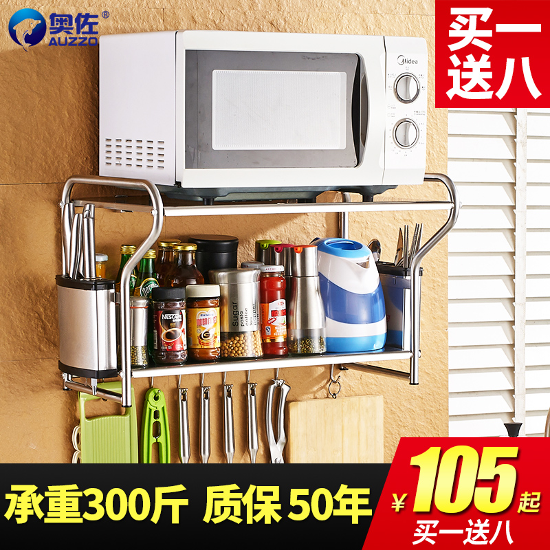 Kitchen shelf microwave oven shelf bracket wall 304 stainless steel kitchen  storage rack