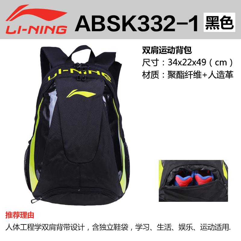 c6113c601e Buy Li ning badminton bag authentic men and women casual sports bag  backpack 2 3 sticks racket bag shoulder bag backpack in Cheap Price on  m.alibaba.com