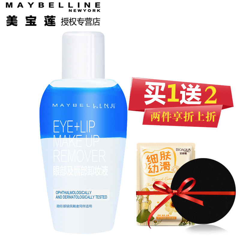 Buy Maybelline eye and lip makeup remover gently deep clean oil control cleansing water face paul moist makeup makeup makeup makeup remover cleansing oil in ...