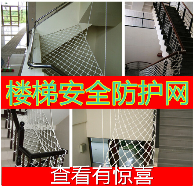 Buy Nursery Baby Safety Net Safety Net Staircase Windows Nylon