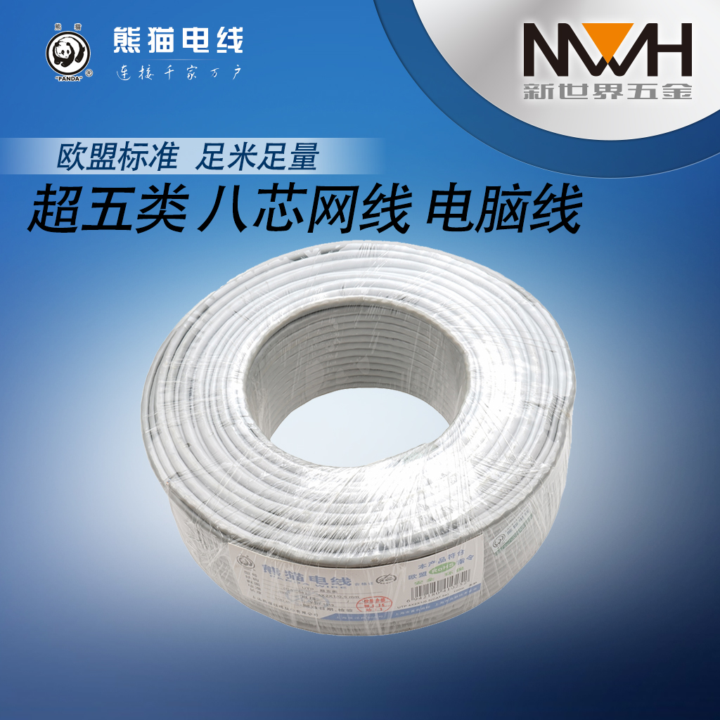 Buy Chint wire and cable eight core computer cable wire and cable ...