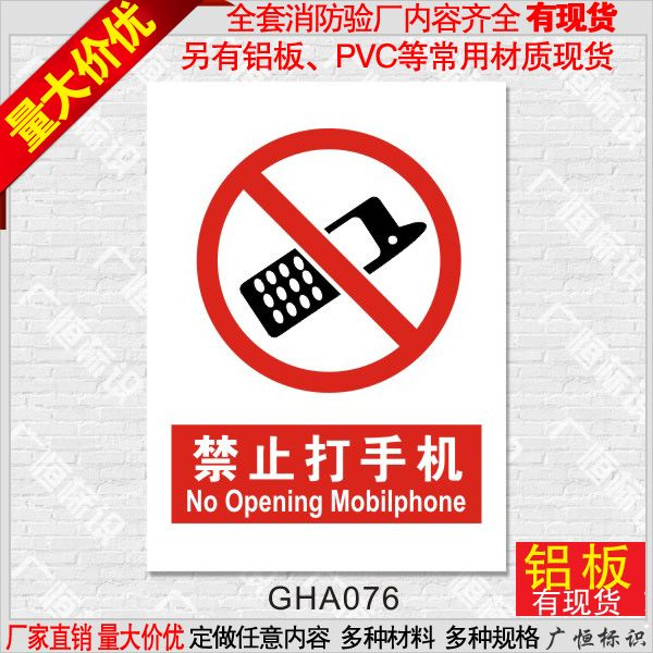 Buy Prohibit cell phone safety warning signs aluminum plate