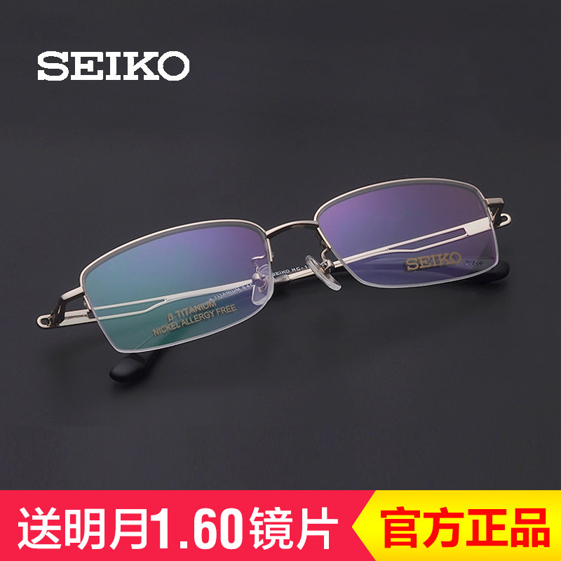 a258415066 Buy Seiko spectacle frames business light titanium frames male models half  frame glasses optical glasses myopia hc1015 in Cheap Price on Alibaba.com