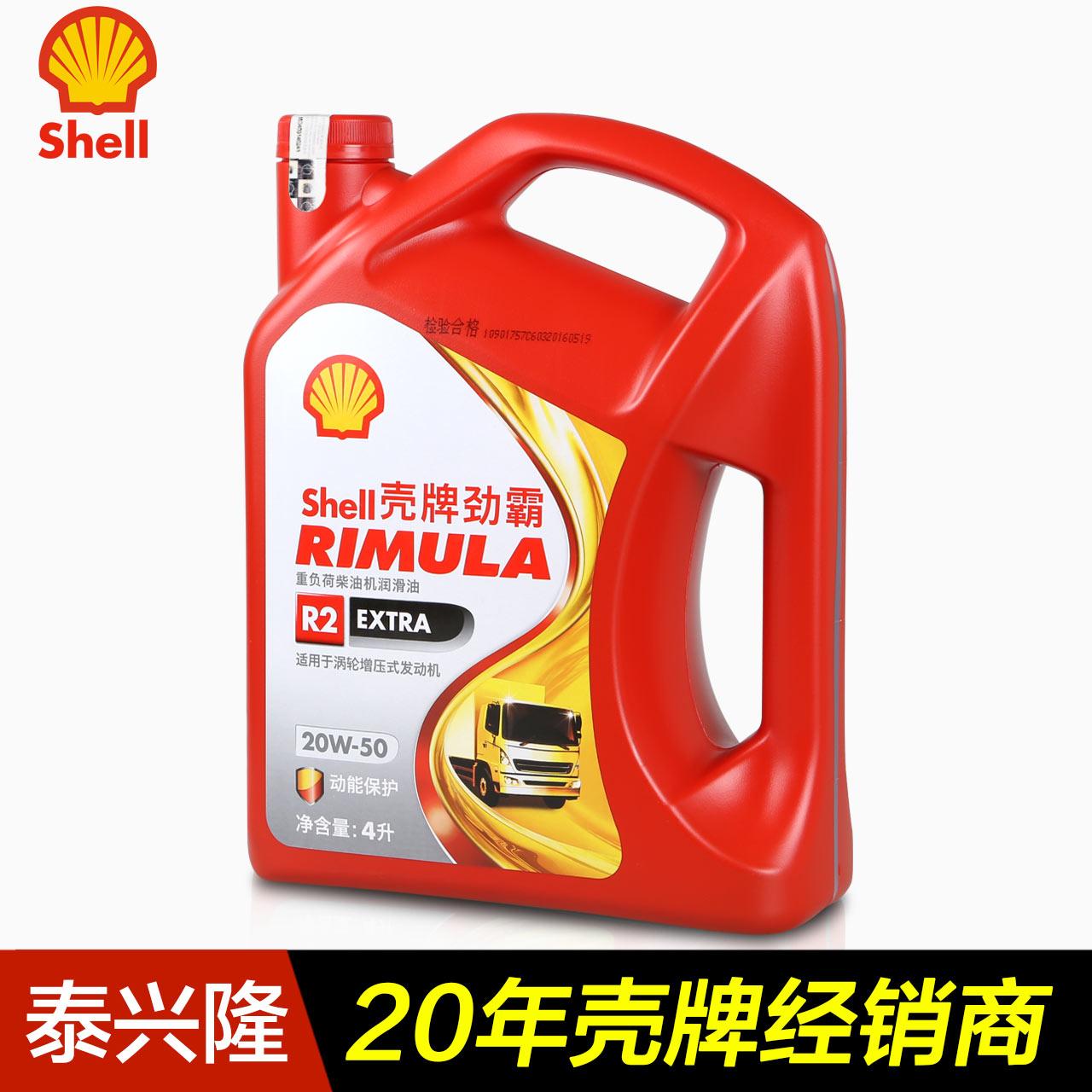 Buy Shell rimula r2 diesel engine oil 20w-50 cf-4 diesel car