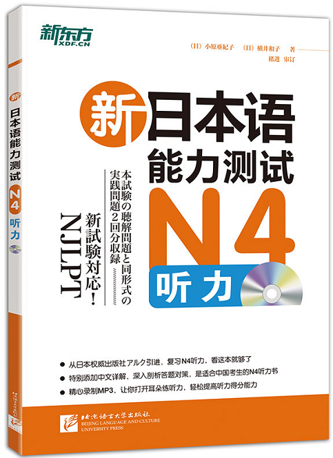 Buy Japanese language proficiency test accurate prediction