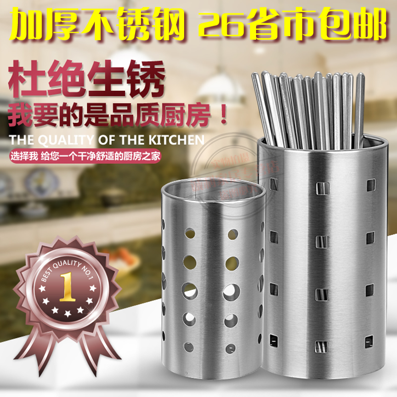 Thick magnetic stainless steel kitchen storage rack drain chopsticks cage  chopstick chopsticks chopsticks tableware storage cylinder barrel ...