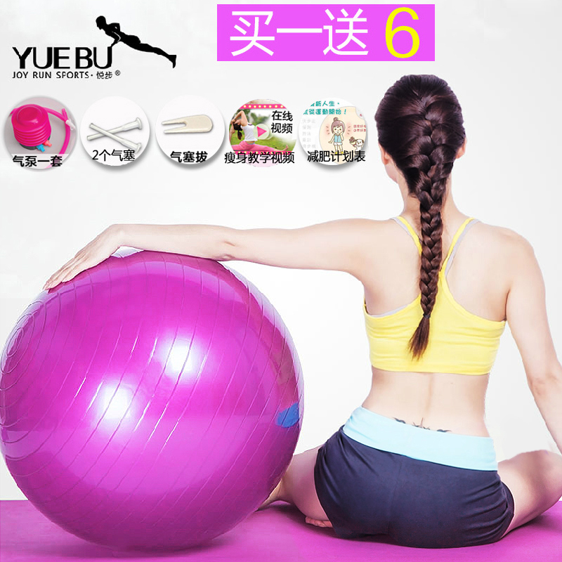 Buy Wyatt Step Yoga Ball Yoga Ball Thickening Explosion Pregnant Women Giving Birth Weight Loss Slimming Ball Fitness Ball Free Shipping Special Price In Cheap Price On M Alibaba Com