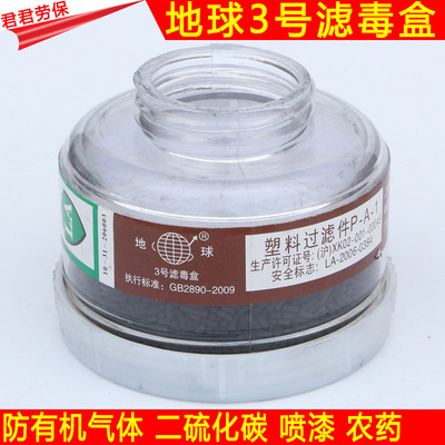 Gas mask filter box filter canister filter box spray paint special anti-odor activated carbon filter earth 2596