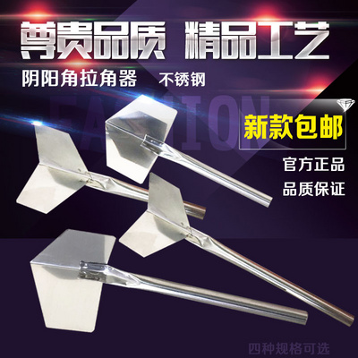 Batch wall batch gray scraping wall paint tool yin and yang angle yin angle yang angle puller stainless steel scraper putty tool angle repair
