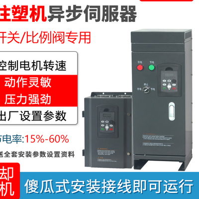 Injection molding machine drive 11kw / 15kw / 18.5kw Power Saver dedicated asynchronous servo drive energy saving