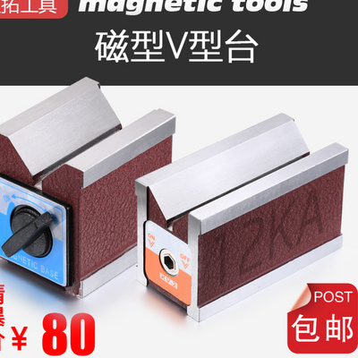 Magnetic square box V-shaped block triangle table magnetic V-shaped table for V-shaped iron magnet V-shaped block precision square box