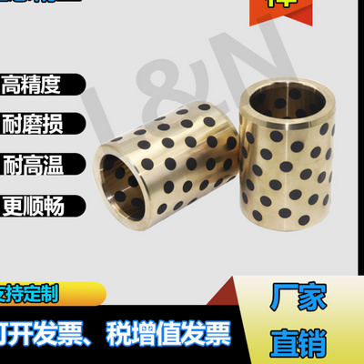 Spot JDB graphite impregnated oil-free copper sleeve bushing 55 * 70 * 40/50/60/70/80/90/100