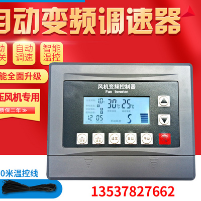Suction fan inverter controller 1.5KW 380v three phase inverter automatic temperature control governor general culture