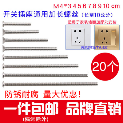 304 stainless steel electrical switch socket panel 86 type round head countersunk cross m4 screw lengthened 4-7CM cm