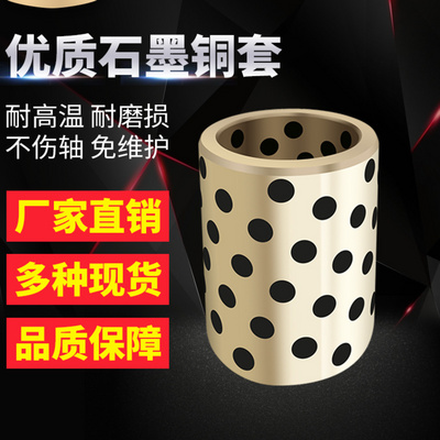 Self-lubricating solid graphite movable bearing oil-free copper alloy copper mold liner sleeve guide condom copper JDB60 * 70