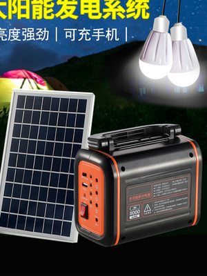 Shu family photovoltaic power generation equipment machine household solar panel power generation small system lighting type