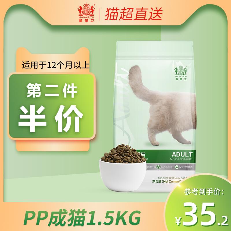 耐威克猫粮成猫专用粮pp系列室内去毛球1.5kg3斤营养配方宠物用品优惠券