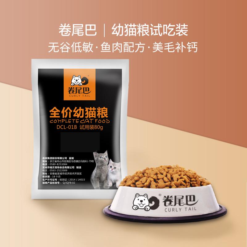 宠物猫粮全价幼猫粮 试吃装(80g)幼猫优惠券