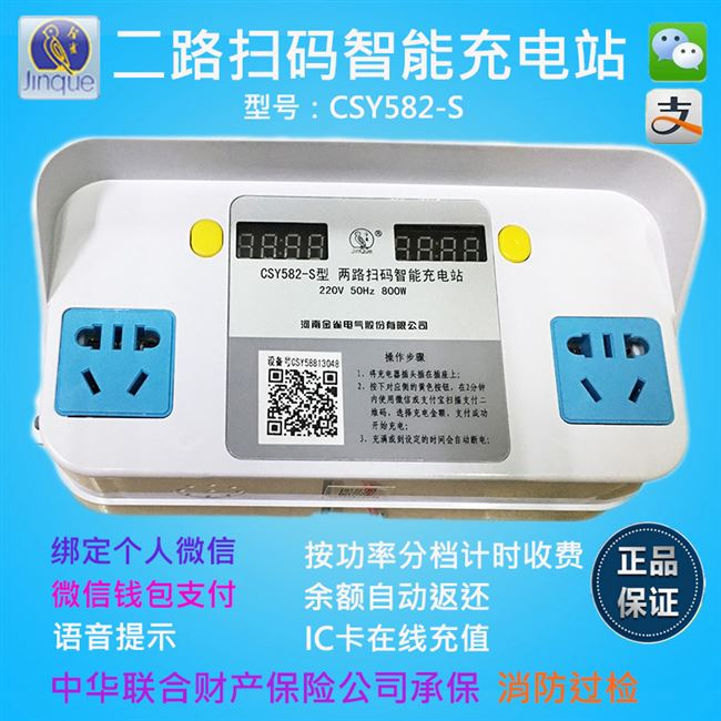 Credit card charging electric two-way battery car WeChat QR code smart payment scanning code charging socket pile charging station