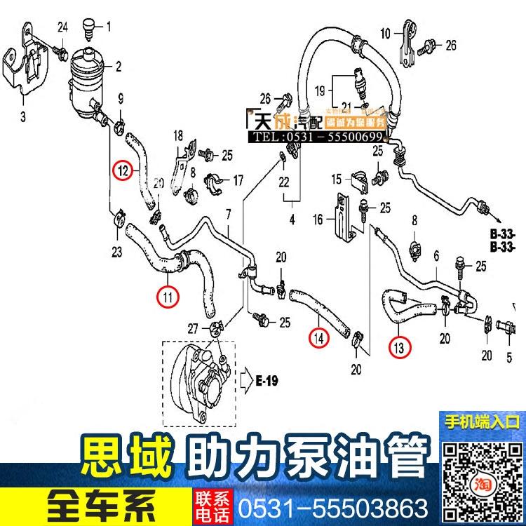 适配056789 10 11年本田八代思域思铭助力泵高低压油管胶管回油管